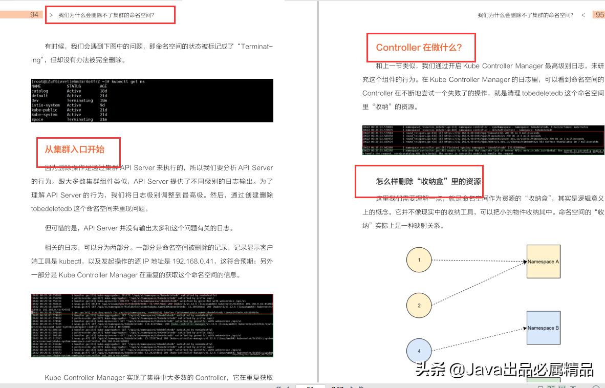 震惊,阿里P8都在用的深入浅出kubernetes(K8S)指南,竟然泄露了?