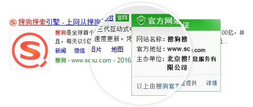 网站如何免费认证搜狗搜索引擎(附操作)