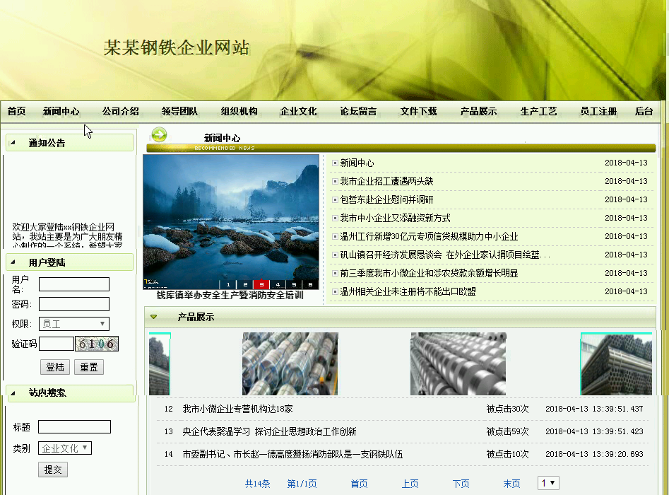 Front part of the corporate website interface