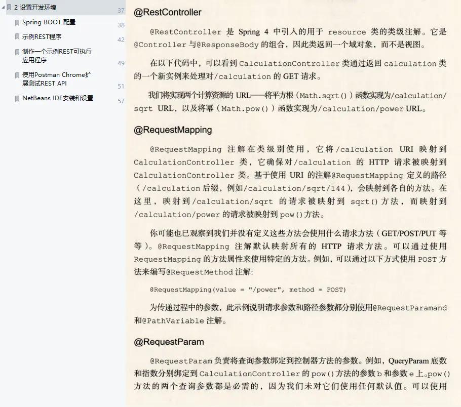 就这?腾讯云高工熬夜手写'Java微服务学习笔记'也就让我月薪涨3k