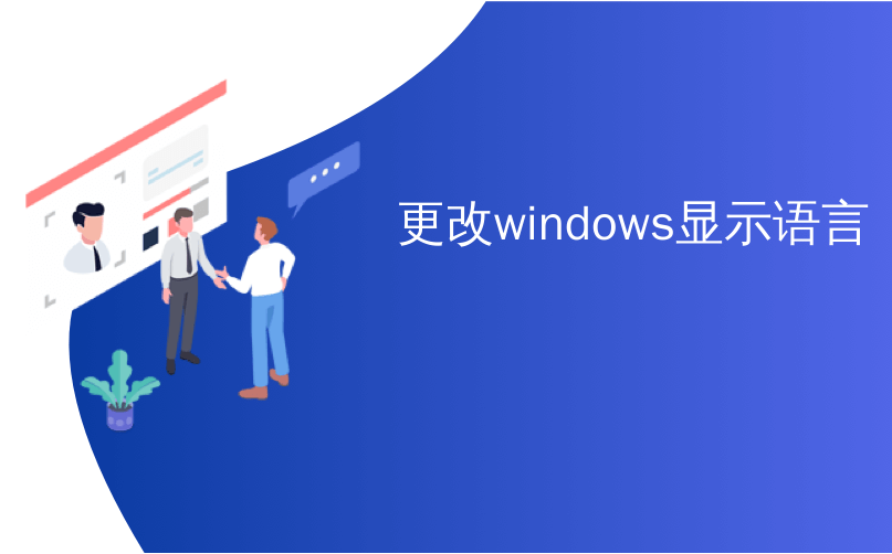 更改windows显示语言