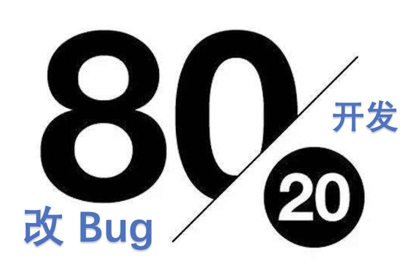 二八原则 开发 1 天,改 bug 4 天