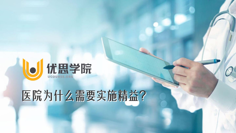 医院为什么需要实施精益?(一) 优思学院