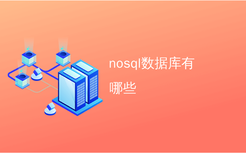 nosql数据库有哪些
