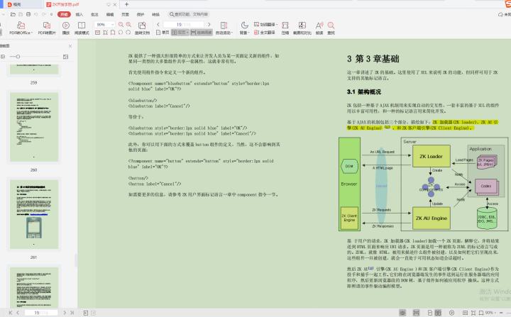 ZK开发手册