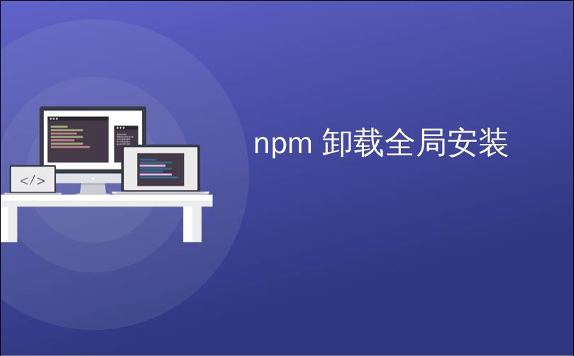 npm 卸载全局安装