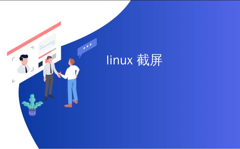 linux 截屏
