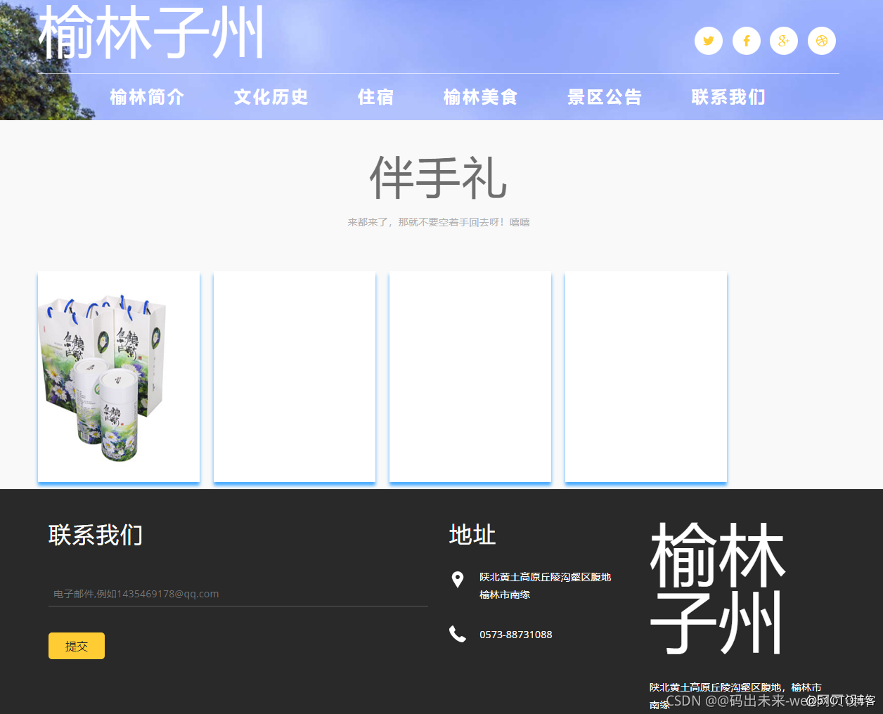 HTML5期末大作业:关于旅游景点介绍的HTML网页设计——榆林子州 8页 (含毕设论文9000字) 建议收藏_html_06