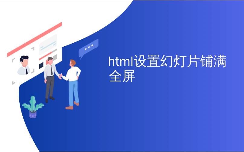html设置幻灯片铺满全屏