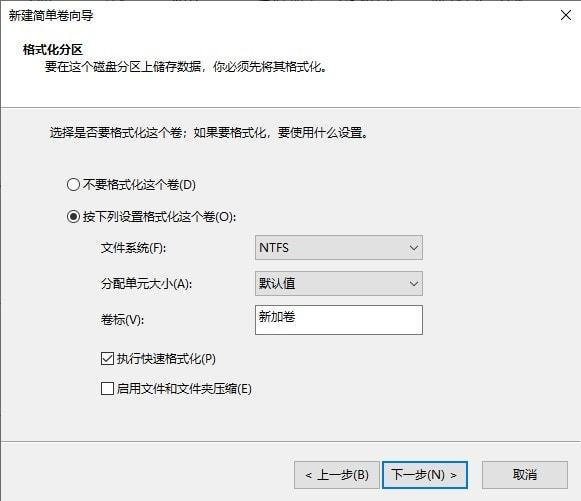 Win10 磁盘管理 格式化卷