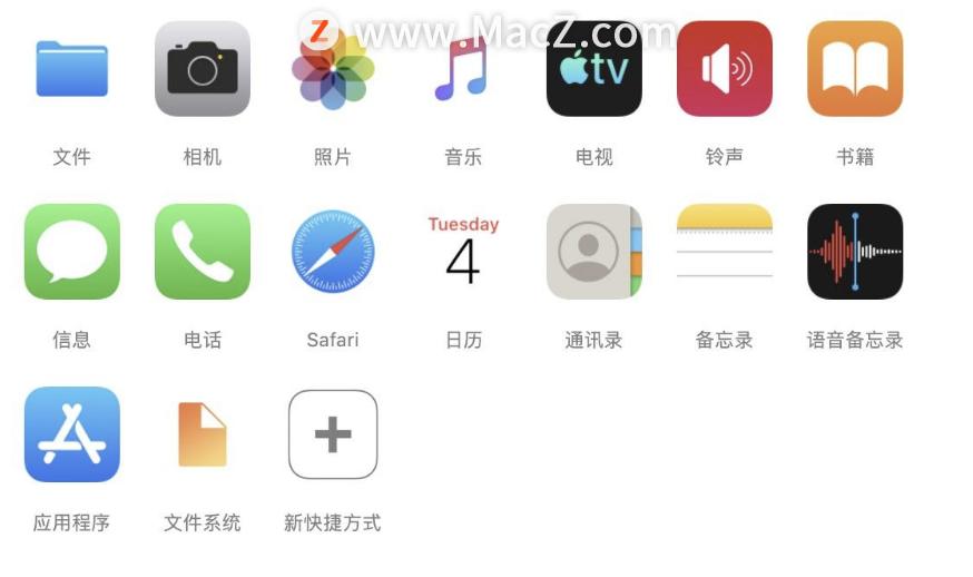 高效管理安卓手机和iPhone,苹果mac有妙招