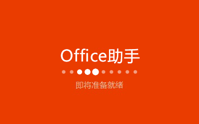 office2016安装包截图