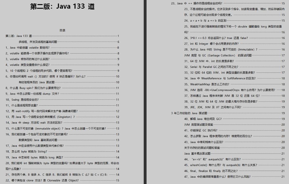 2020年5月全新版互联网大厂面试题,分类65份PDF,累计2340页