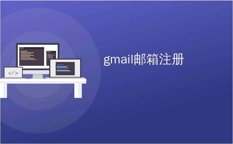gmail邮箱注册