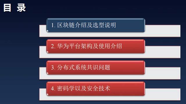 华为张子怡:优化的bft共识算法的设计和使用方式