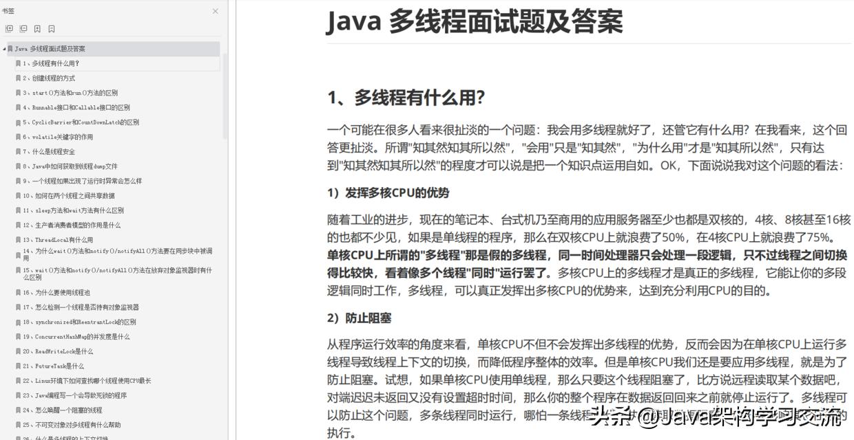 阿里架构师花近三个月时间整理出来的Java独家面试题(Java岗)