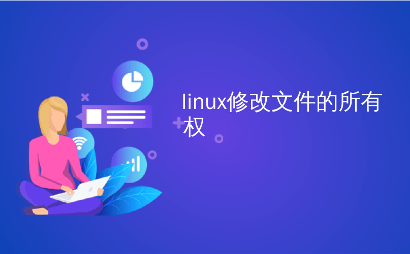 linux修改文件的所有权