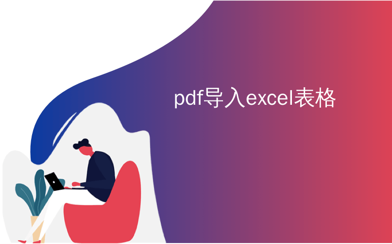 pdf导入excel表格