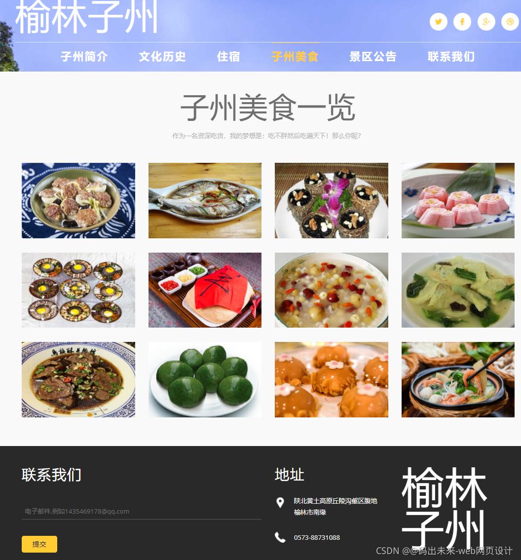 HTML5期末大作业:关于旅游景点介绍的HTML网页设计——榆林子州 8页 (含毕设论文9000字) 建议收藏_html_05