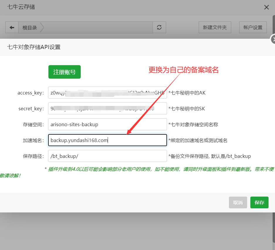 宝塔面板把网站数据文件安全备份到七牛云(图文教程)
