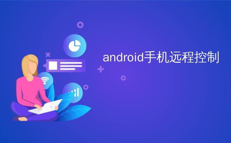android手机远程控制