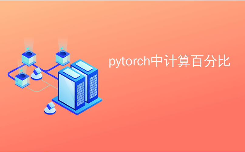 pytorch中计算百分比