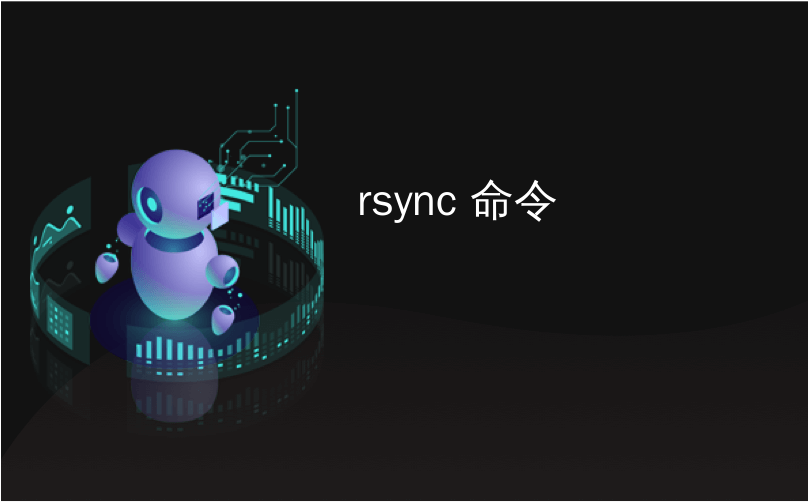 rsync 命令