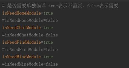 图1-2单独编译各个模块的开关