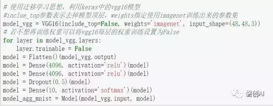 图10:通过迁移学习高效搭建vgg16模型