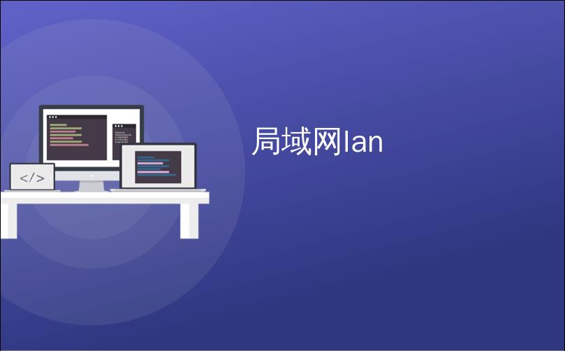 局域网lan