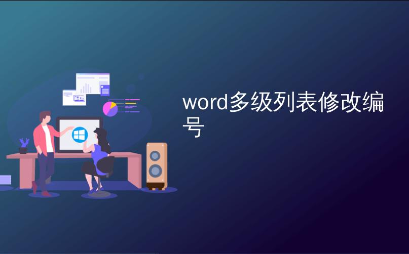 word多级列表修改编号