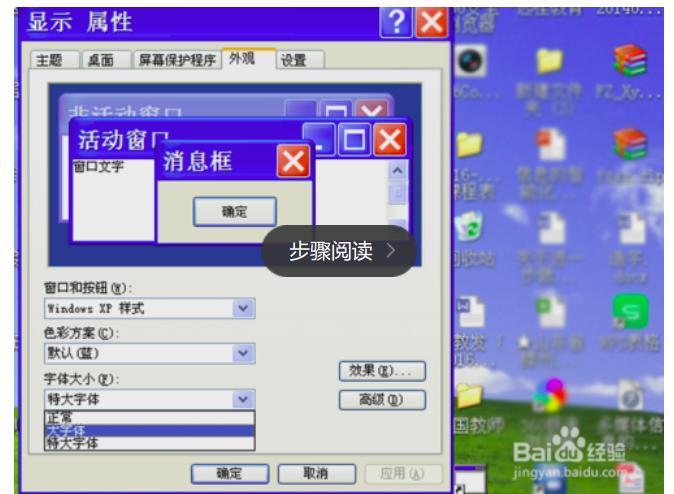 Windows XP系统中 设置DPI缩放 字体大小的简单方法