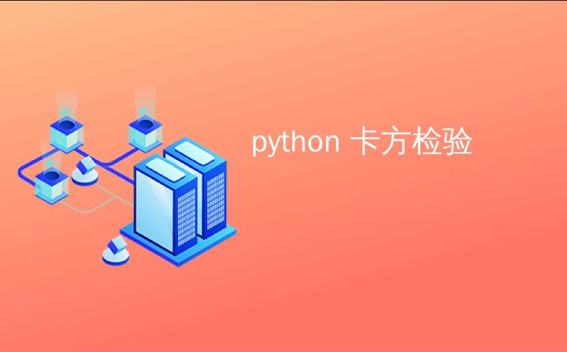 python 卡方检验