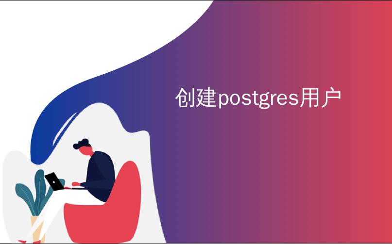 创建postgres用户