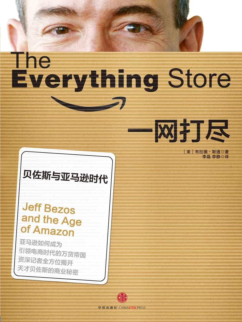 everythingcover.png