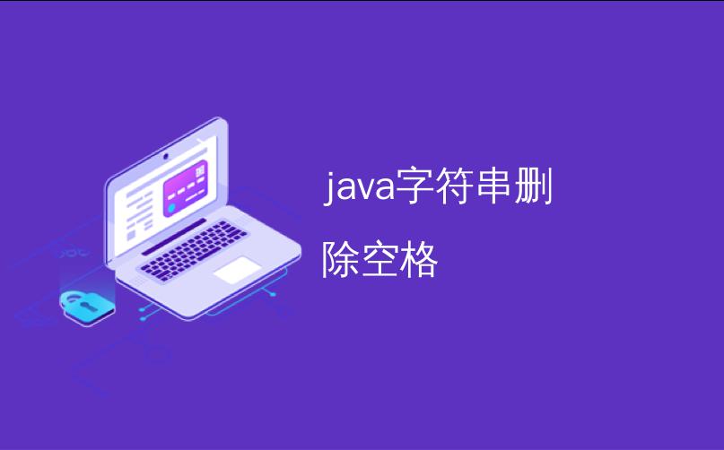 java字符串删除空格