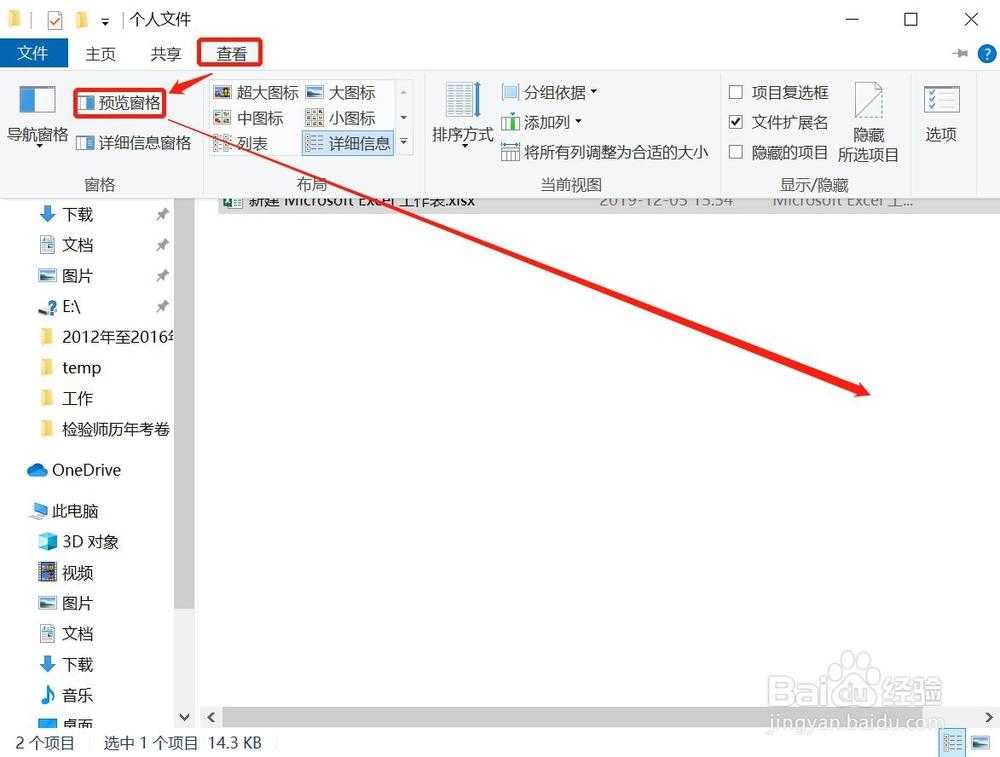 如何解决点击Excel文件右侧显示表格预览