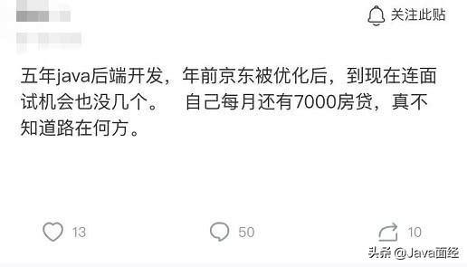 京东员工被裁后哀叹:优化后连面试的机会都没有,每月还要还贷款