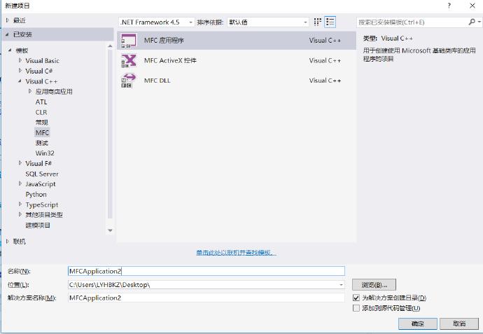 VS2013下创建一个MFC加法计算器
