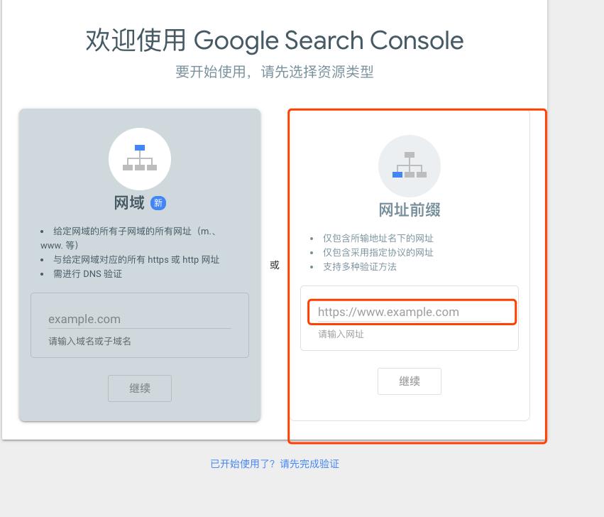 Google验证字符串