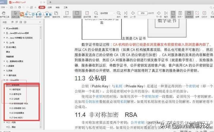 秋招我借这份PDF的复习思路,收获美团,小米,京东等Java岗offer