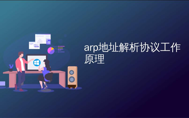 arp地址解析协议工作原理