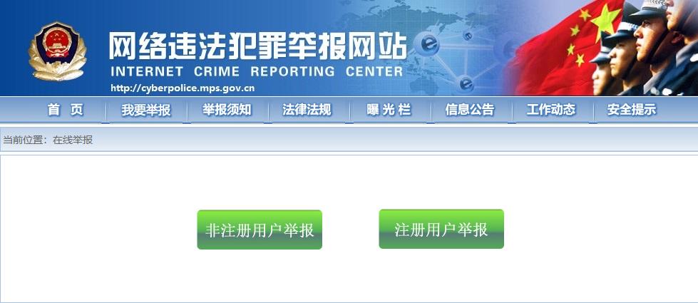 zhapian-jubao-online