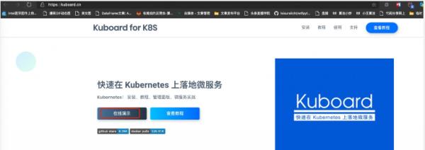 k8s可视化管理工具k8s可视化管理工具