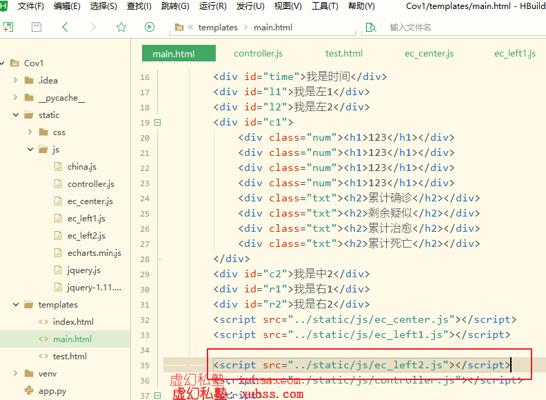 ca7c6d0dd15eae2150c858f46479a821 - Python Flask定时调度疫情大数据爬取全栈项目实战使用-17可视化大屏左侧模板制作