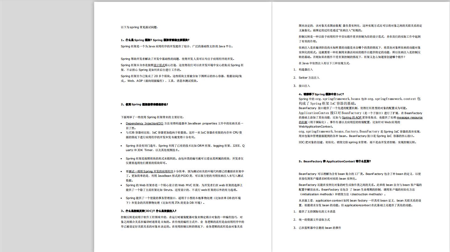BAT面试文档:ActiveMQ+redis+Spring+高并发多线程+JVM
