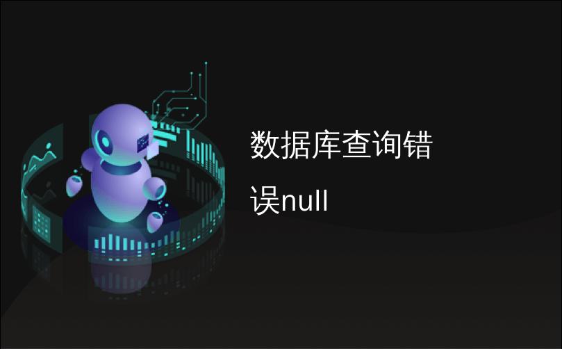 数据库查询错误null