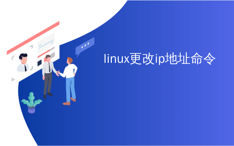 linux更改ip地址命令