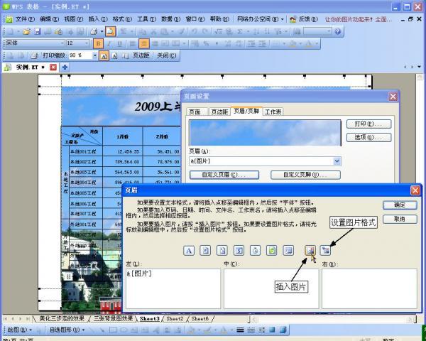 WPS表格2010怎么为表格设置图形背景