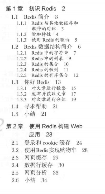 深入浅出Redis,这是我见过最好的Redis实践文档(PDF文档)